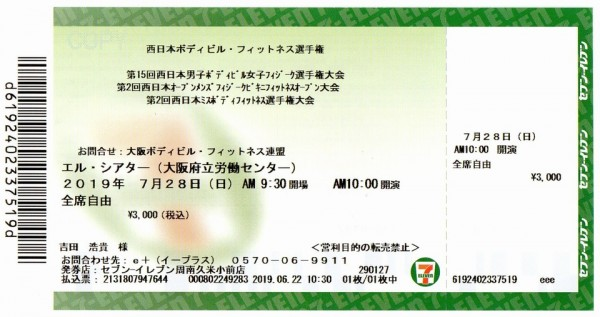 2019-06-23nishinihon-ticket