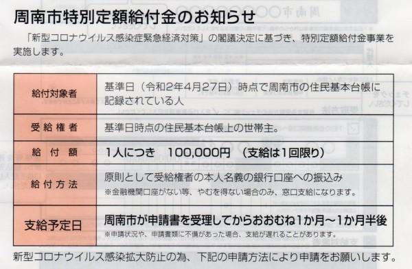2020-05-30kyufukin
