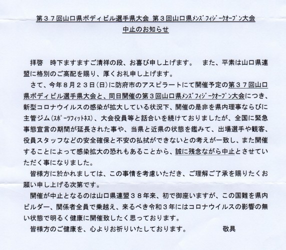 2020.05.09yamaguchi-chuushi