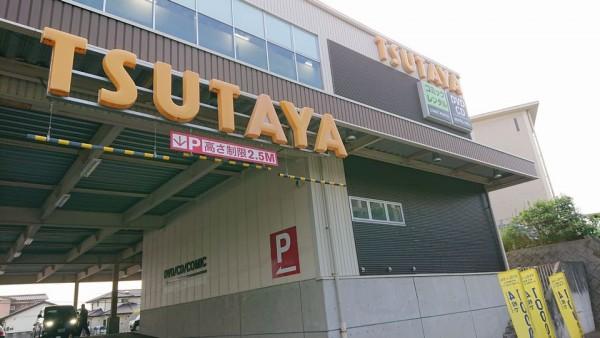 2021-09-12tsutaya02